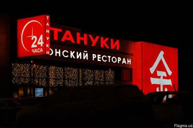 Баннерные конструкции, печать баннера в Севастополе