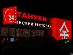 Световые объемные буквы в Севастополе