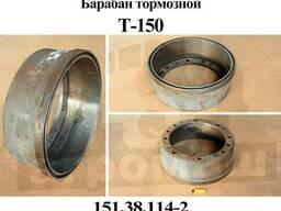 Барабан тормозной Т-150 151. 38. 114-2