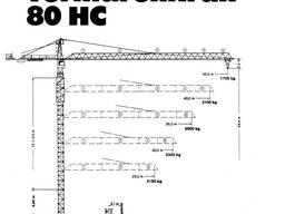 Башенный кран Liebherr 80 HC