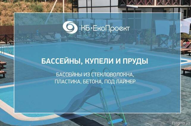 Бассейн, Производство бассейнов, построить бассейн