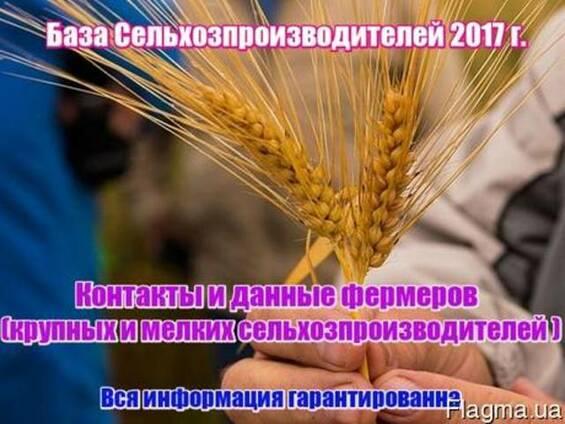 База фермерских хозяйств и производителей Украины 2017г.