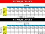 Бегущая строка в Севастополе и Крыму - фото 1