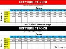 Бегущая строка в Севастополе и Крыму