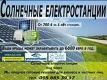 Белая Церковь. Солнечные электростанции.