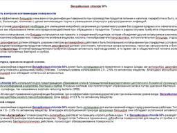 Бензалкония Хлорид , Дезинфектант , Антисептик 50% В Наличии