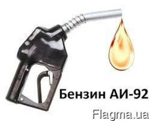 Бензин А-92 на АЗС в г. Донецке