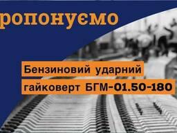 Бензиновий ударний колійний гайковерт БГМ-01. 50-180
