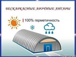 Бескаркасные арочные ангары. Бескаркасный ангар. По Украине