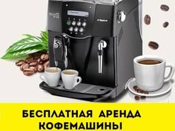 Бесплатная аренда кофемашины в торговую точку, офис Черкассы