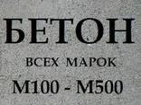 Бетон и Раствор с доставкой от Производителя - фото 1