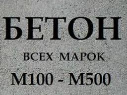 Бетон и Раствор с доставкой от Производителя