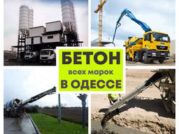 БЕТОН и растворы с доставкой по Одессе и области.