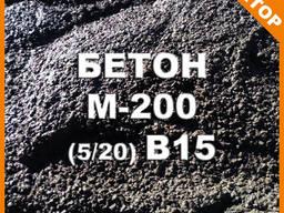 Бетон М-200 (5/20) В15
