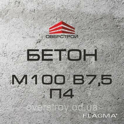 Бетон М100 В7,5 П4 (С8/10)