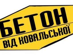 Бетон от Ковальской!!! Лучшая цена!! Миксерами по Киеву