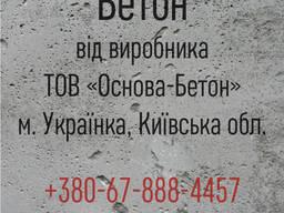 Бетон с доставкой Обухов, Украинка, Кагарлык, Ржищев