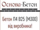 Бетон товарный П4 В25 F200 W6 (M300) Обухов, Украинка - фото 1