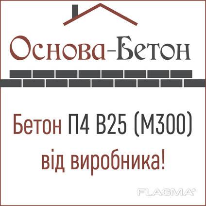 Бетон товарный П4 В25 F200 W6 (M300) Обухов, Украинка