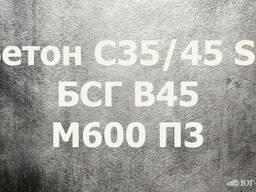 Бетон в Одессе М600 П3
