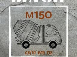 Бетон В10 М150 П2 в Николаеве
