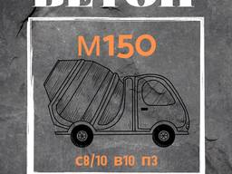 Бетон В10 М150 П3 в Николаеве