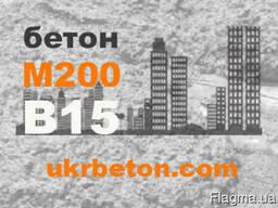 Бетон В15 (М200) купить