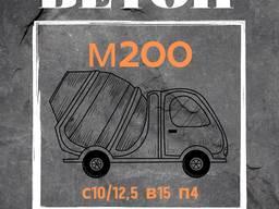 Бетон В15 М200 П4 в Николаеве