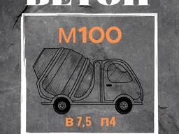 Бетон В7,5 М100 П4 в Николаеве