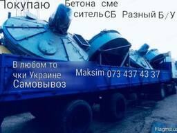 Бетона смеситель бетона мешалки СБ-146 СБ-138 СБ-247