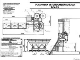 Бетонный завод БСУ-23, РБУ или модернизация., Славянск