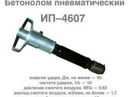 Бетонолом пневматический ИП-4609, ИП-4612, ИП-4607, ИП-4604