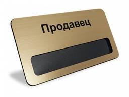 Бейджи под сменное имя с окошком (золото, серебро) за 1час - фото 8