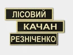 Табличка ЗСУ з прізвищем військовослужбовця (металева)