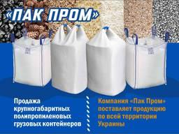 Мягкая полипропиленовая тара МКР Харьков Производство