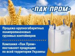 МКР контейнер - Биг Бег Гарантия качества! Сжатые сроки ! Доставка! Харьков!