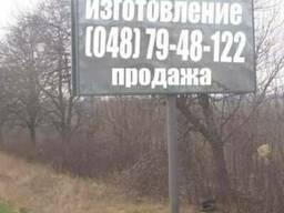 Билборд, наружная реклама, рекламный щит, изготовление