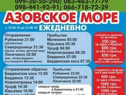 Билет на автобус онлайн на