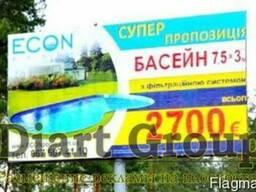 Биллборды аренда Харьков