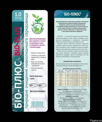 Биопрепарат Био-плюс для шоковой очистки аквариумов и прудов