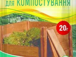 Биопрепарат для компоста Kalius