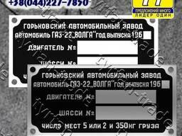 Бирка ГАЗ-21, ГАЗ-22, ГАЗ-23, ГАЗ-51, ГАЗ-52, ГАЗ-63