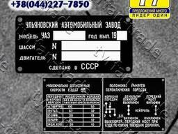 Бирка на автомобиль УАЗ-452, 2206, 469 (1967-1991-гг. ).