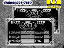Бирка на грузовой автомобиль ГАЗ-АА, ММ (1939-1946 гг. )