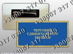 Бирка нагрудна металева Черговий єдиного центру безпеки