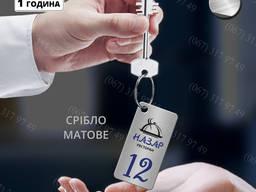 Бирки Брелки Номерки Жетоны на ключи с Вашим логотипом и номером