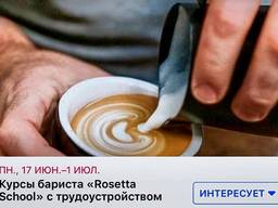 Бизнес-курс бариста для владельцев кофеен «Rosetta School»