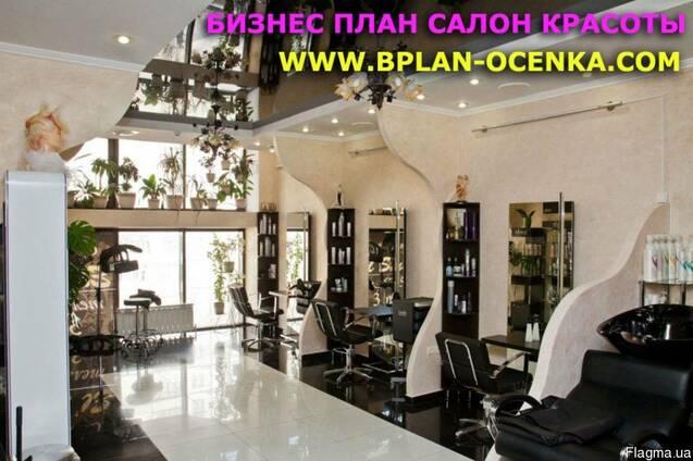 Бизнес-план салона красоты готовый пример