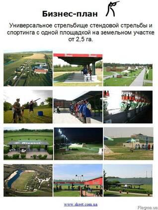 """Бизнес-план """"Стрелковый клуб"""""""
