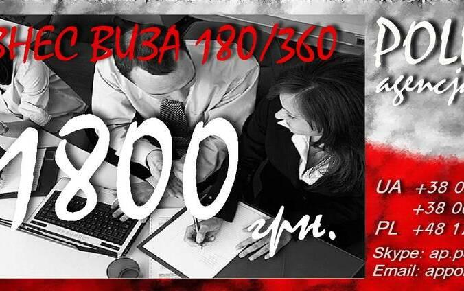 Бизнес виза 180/360 Польша